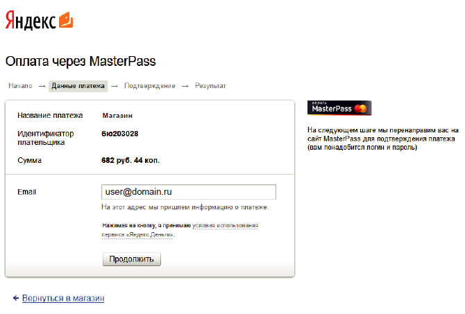 masterpass_1.png