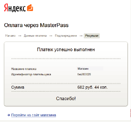 masterpass_5.png