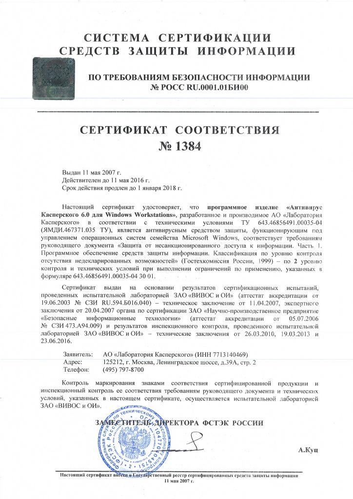 Сертификат соответствия №1384.jpg